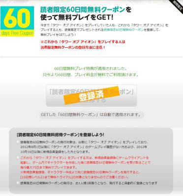 20121022アイオン60日