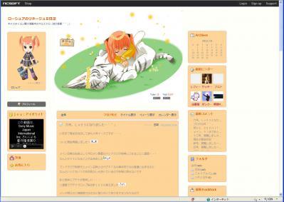 20121025NCブログfirefox