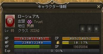 20121203九号覚醒その2