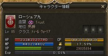 20121203九号覚醒その4