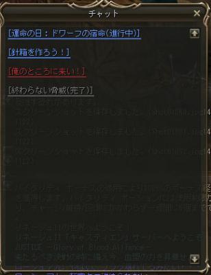 20121212転クエトラブルその4