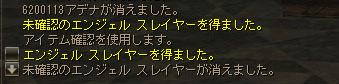 20121214エンスレその1