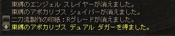 20121214エンスレその3