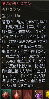 20121226シードタリスマンその3