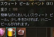 20130310ビールその1