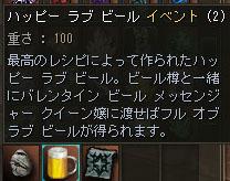 20130310ビールその4
