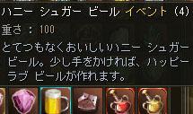 20130310ビールその3