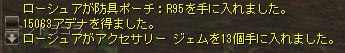 20130324R95防具ポーチその1