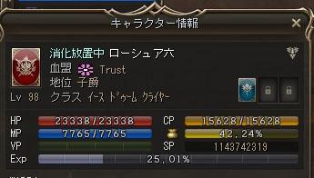20130519六号25%その1