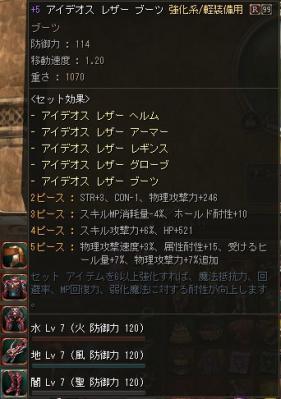 20130522アイデ軽+4その5