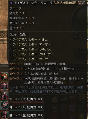 20130522アイデ軽+4その4