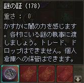 20130531最上級アクセその1