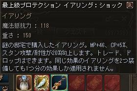 20130531最上級アクセその3