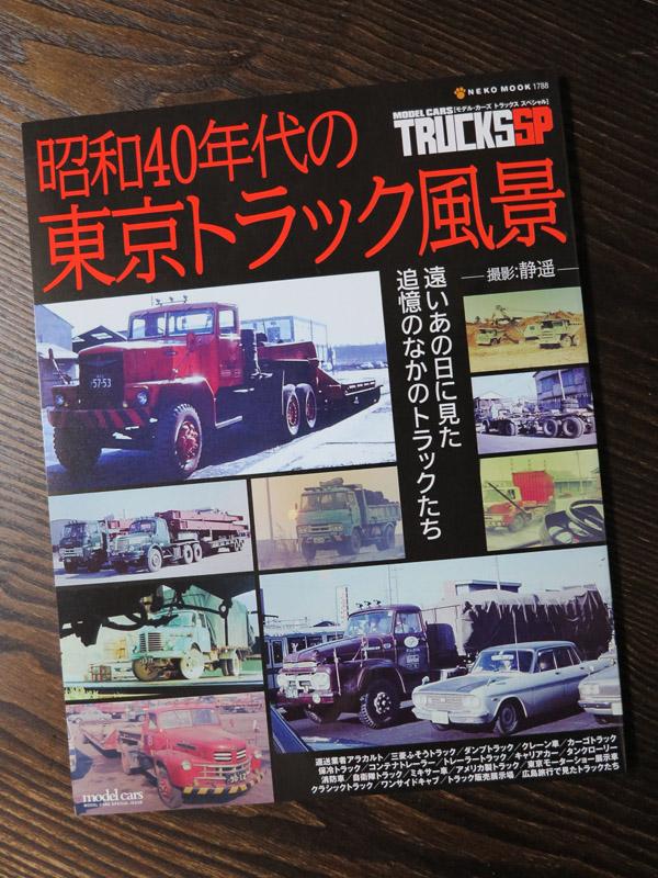 TRUCKS_SP.jpg