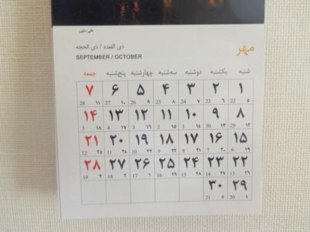 カレンダー3-3