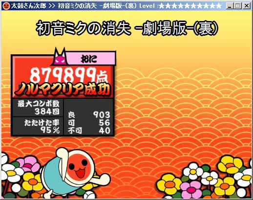 20120704 消失裏TAKE5