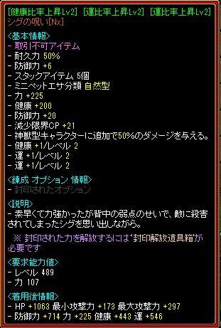 RedStone 121209[23]