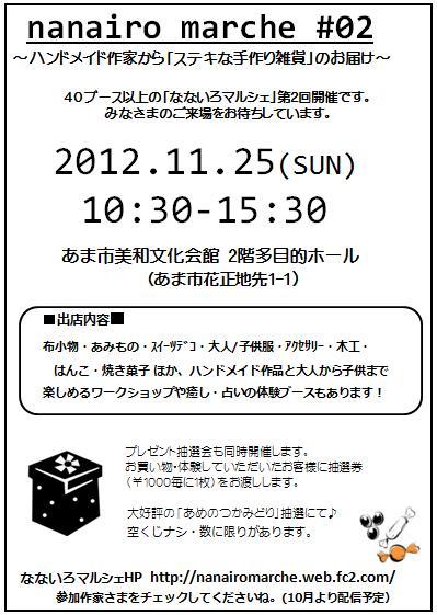 20121125f.jpg