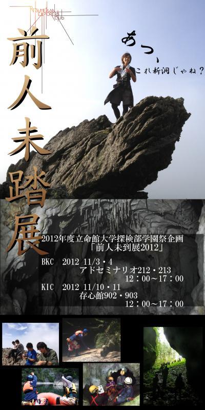 2012謗「讀憺Κ逵区攸_convert_20121028181726