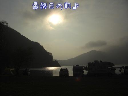 2012.8.5 2