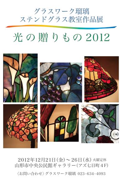 c-2012案内状(ウラ)