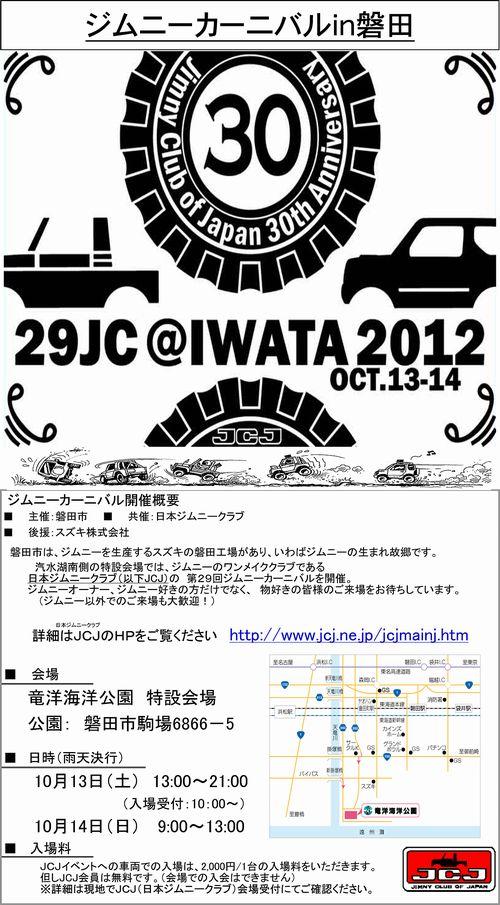 29JC磐田市版 ポスター19