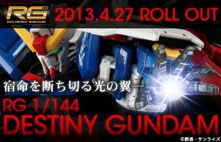 rg_destiny.jpg