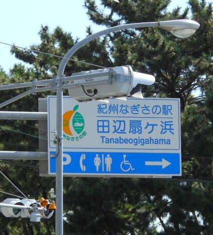 和歌山 田辺 001