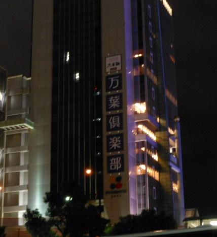 神戸万葉倶楽部 005