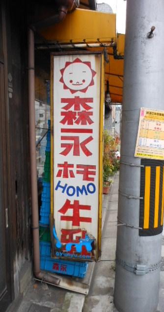 京都、散策 014