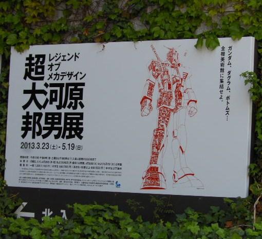 グランフロント大阪 相楽園 042