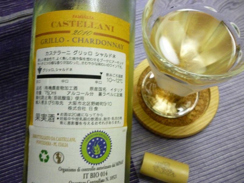 オーガニックワイン(裏)