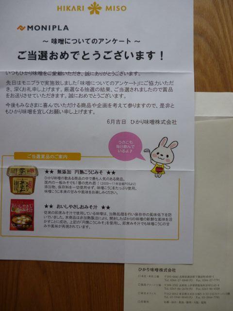 ひかり味噌 手紙