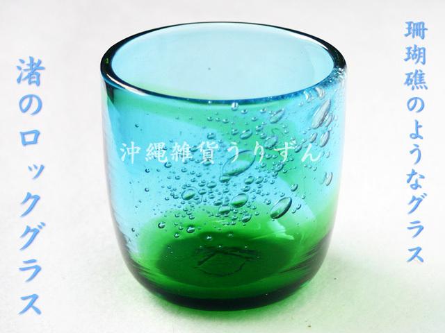 琉球ガラス,ロックグラス,グラス