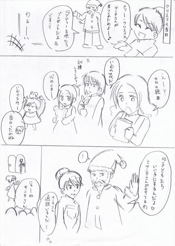 mmeirikuri3_convert_20121224193136.jpg