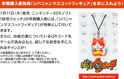 SnapCrab_NoName_2013-7-11_18-2-9_No-00.jpg