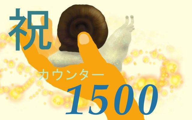 カウンター1500