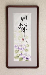 紫陽花_書作品2011