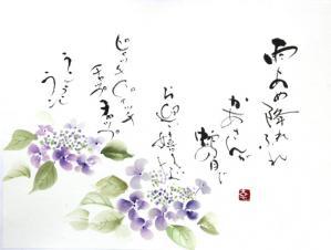 紫陽花と書