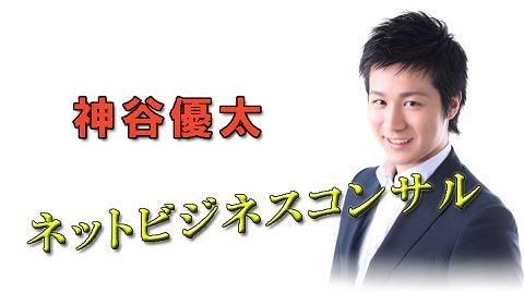 神谷優太画像2