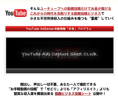 Youtube-Ads Capture Sheet CLUB画像1