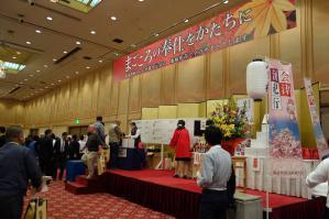 展示会20122