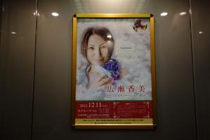 展示会20126