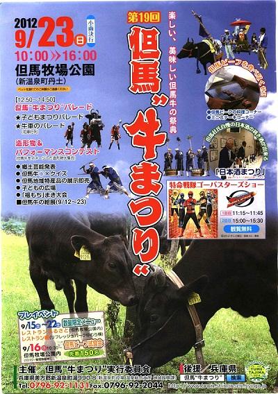 牛まつり 400