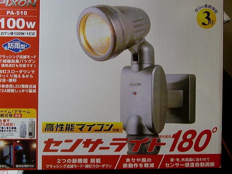 100505sensorlight