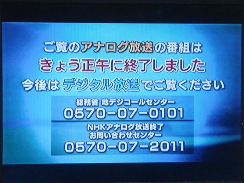 110724analogshuuryou