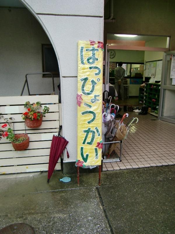 111203renhappyoukai2