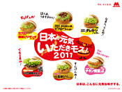ph_jp2011.jpg