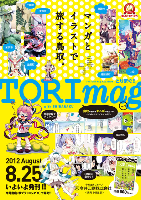 torimagu_chirashi.jpg