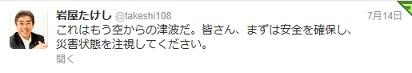 谷垣総裁九州豪雨視察2